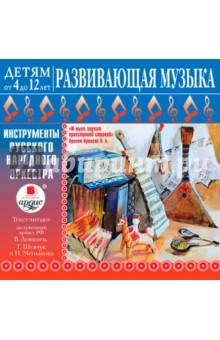 Инструменты русского народного оркестра (CDmp3)