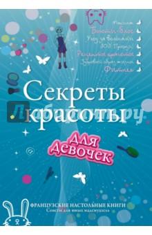 Электронная книга Секреты красоты для девочек. Кто на свете всех милее?