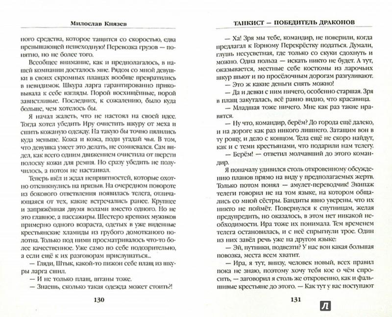 Иллюстрация 1 из 10 для Танкист - победитель драконов - Милослав Князев | Лабиринт - книги. Источник: Лабиринт