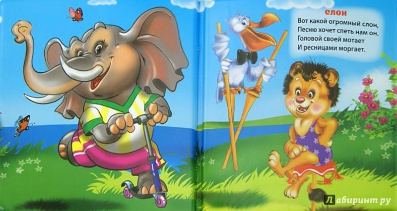 Иллюстрация 1 из 6 для Животные | Лабиринт - книги. Источник: Лабиринт
