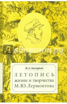 Летопись жизни и творчества М.Ю. Лермонтова
