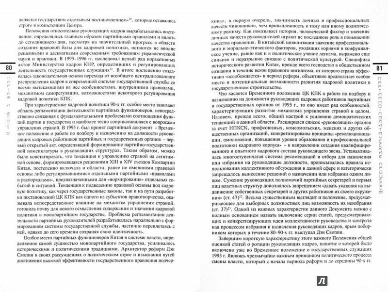 Иллюстрация 1 из 7 для Партия и власть. Компартия Китая и проблема реформы политической системы - Н. Мамаева | Лабиринт - книги. Источник: Лабиринт