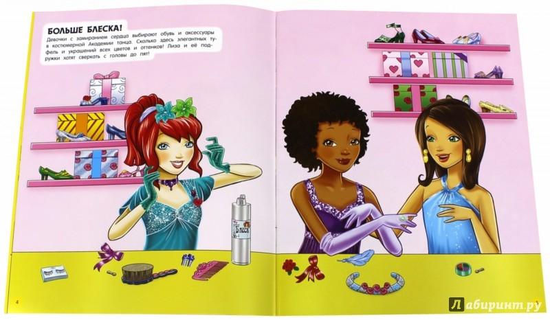 Иллюстрация 1 из 13 для Звездное супершоу. Королевы танца | Лабиринт - книги. Источник: Лабиринт