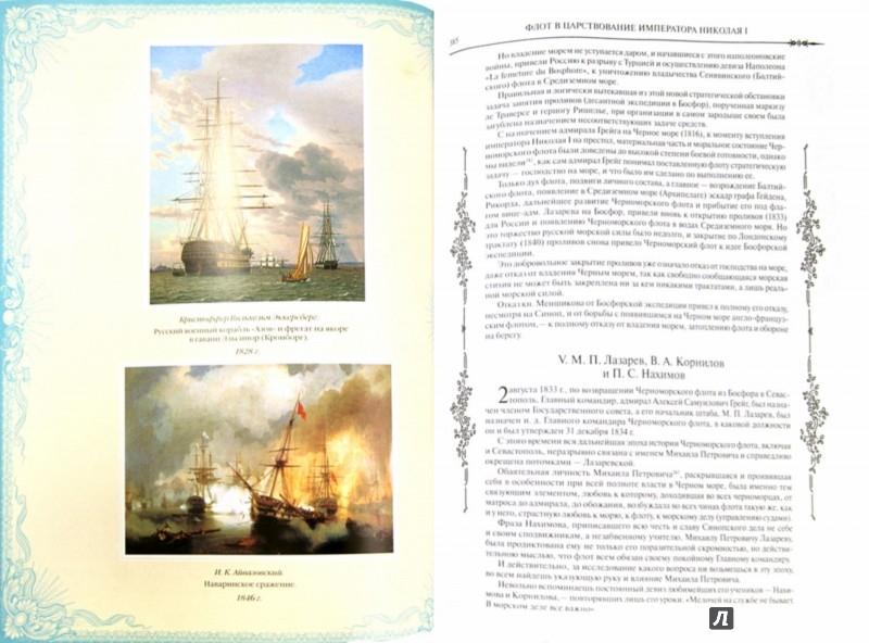 Иллюстрация 1 из 64 для История российского флота. История | Лабиринт - книги. Источник: Лабиринт