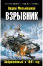 Взрывник. Заброшенный в 1941 год, Мельнюшкин Вадим Игоревич