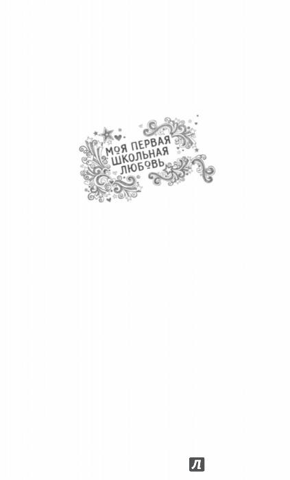 Иллюстрация 1 из 16 для Классная любовь - Светлана Лубенец | Лабиринт - книги. Источник: Лабиринт