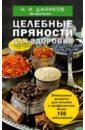 Даников Николай Илларионович Целебные пряности для здоровья рагозин б аюрведа целебные свойства пряностей