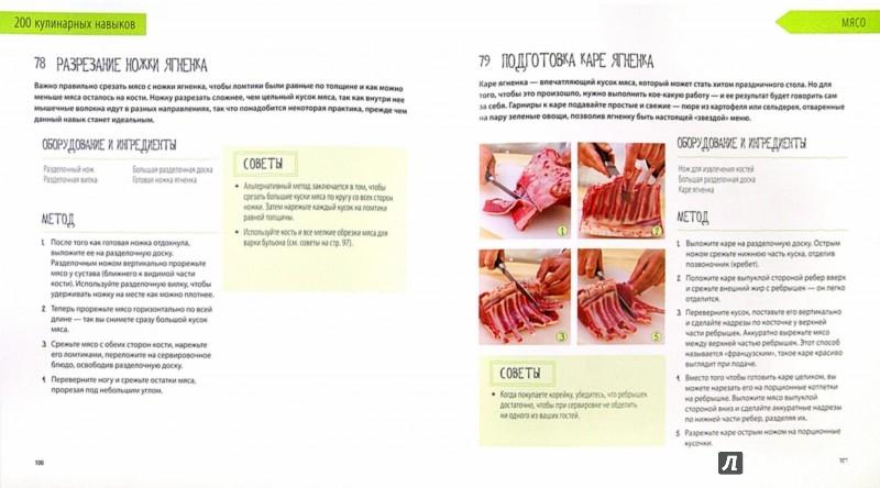 Иллюстрация 1 из 10 для 200 кулинарных навыков, которыми должен владеть каждый - Пол, Трей, Стрельникова | Лабиринт - книги. Источник: Лабиринт