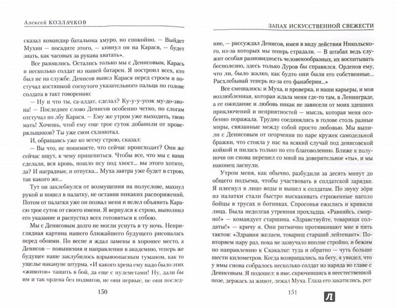 Иллюстрация 1 из 8 для Запах искусственной свежести - Алексей Козлачков | Лабиринт - книги. Источник: Лабиринт