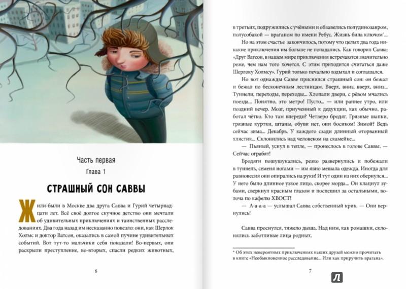 Иллюстрация 1 из 20 для Подземелье скелета, или Враганы возвращаются - Наталья Кудрякова | Лабиринт - книги. Источник: Лабиринт