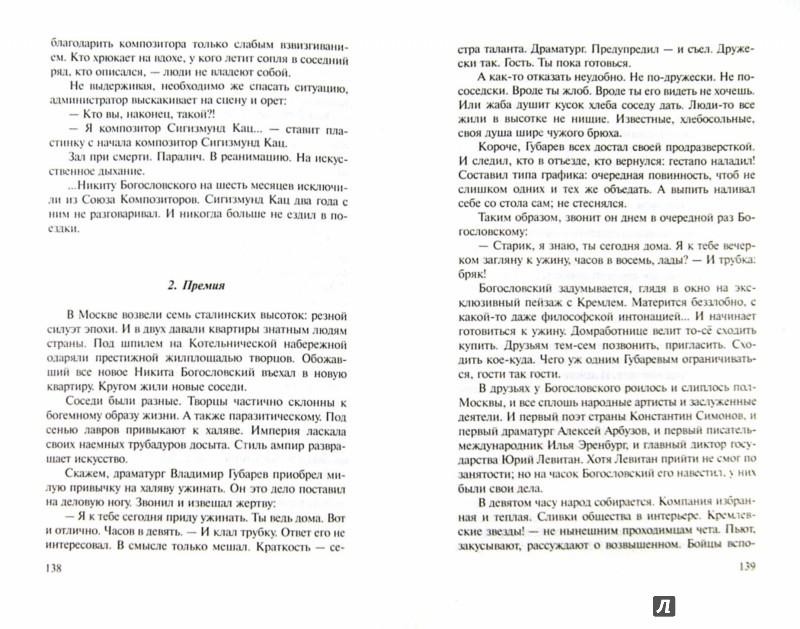 Иллюстрация 1 из 15 для Легенды Арбата - Михаил Веллер | Лабиринт - книги. Источник: Лабиринт