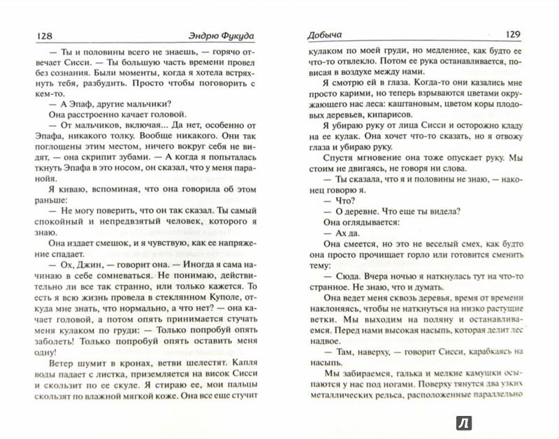 Иллюстрация 1 из 36 для Добыча - Эндрю Фукуда | Лабиринт - книги. Источник: Лабиринт