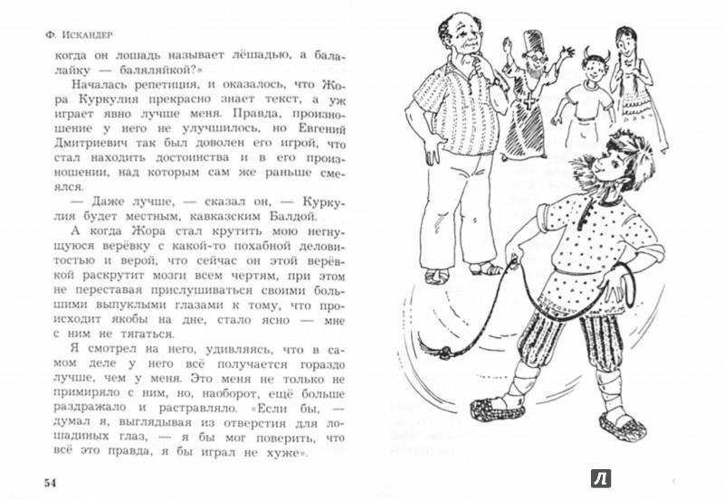 Иллюстрация 1 из 6 для Озорные рассказы о школьниках - Зощенко, Драгунский, Фадеева | Лабиринт - книги. Источник: Лабиринт