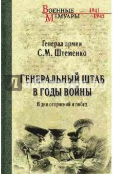 Генеральный штаб в годы войны. Книга 1