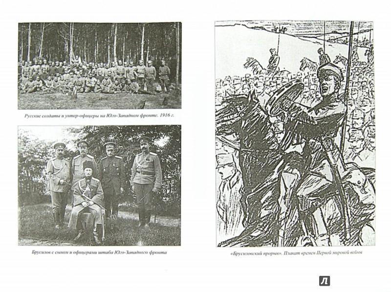 Иллюстрация 1 из 7 для Брусиловский прорыв - Александр Бобров | Лабиринт - книги. Источник: Лабиринт
