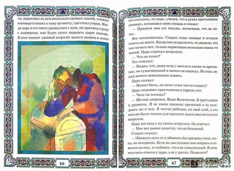 Иллюстрация 1 из 16 для Праведный лев | Лабиринт - книги. Источник: Лабиринт