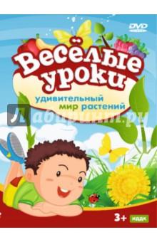 Zakazat.ru: Веселые уроки. Удивительный мир растений (DVD).