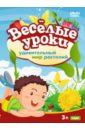 Обложка Веселые уроки. Удивительный мир растений (DVD)