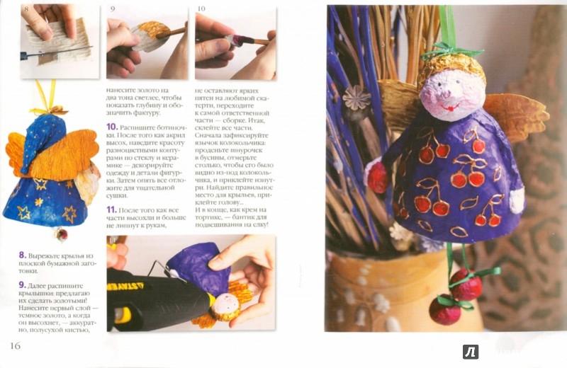 Иллюстрация 1 из 14 для Игрушки из папье-маше - Ольга Дегтярева | Лабиринт - книги. Источник: Лабиринт