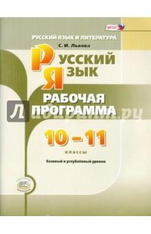 Русский язык и литература. 10-11 класс. Рабочая программа. Базовый и углубленный уровни. ФГОС