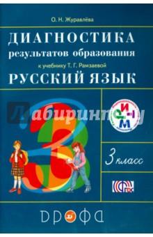 Русский язык. 3 класс. Диагностика результатов образования. РИТМ. ФГОС
