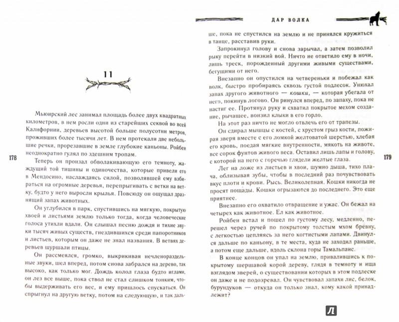 Иллюстрация 1 из 7 для Дар волка - Энн Райс | Лабиринт - книги. Источник: Лабиринт