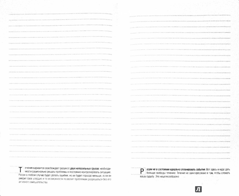 Иллюстрация 1 из 17 для КЛИП-ежедневник. Трансерфинг на каждый день Вадима Зеланда (с цитатами, недатированный), А5 - Вадим Зеланд | Лабиринт - канцтовы. Источник: Лабиринт
