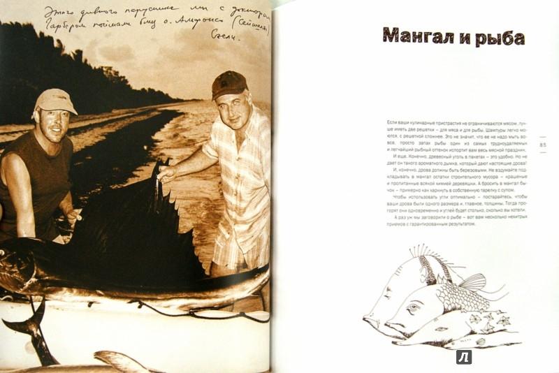 Иллюстрация 1 из 11 для Мужская кулинария. Разговоры о еде и не только - Андрей Макаревич | Лабиринт - книги. Источник: Лабиринт