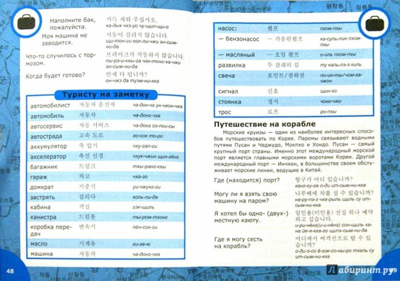 Иллюстрация 1 из 6 для Универсальный русско-корейский разговорник - Тортика, Хомайко | Лабиринт - книги. Источник: Лабиринт