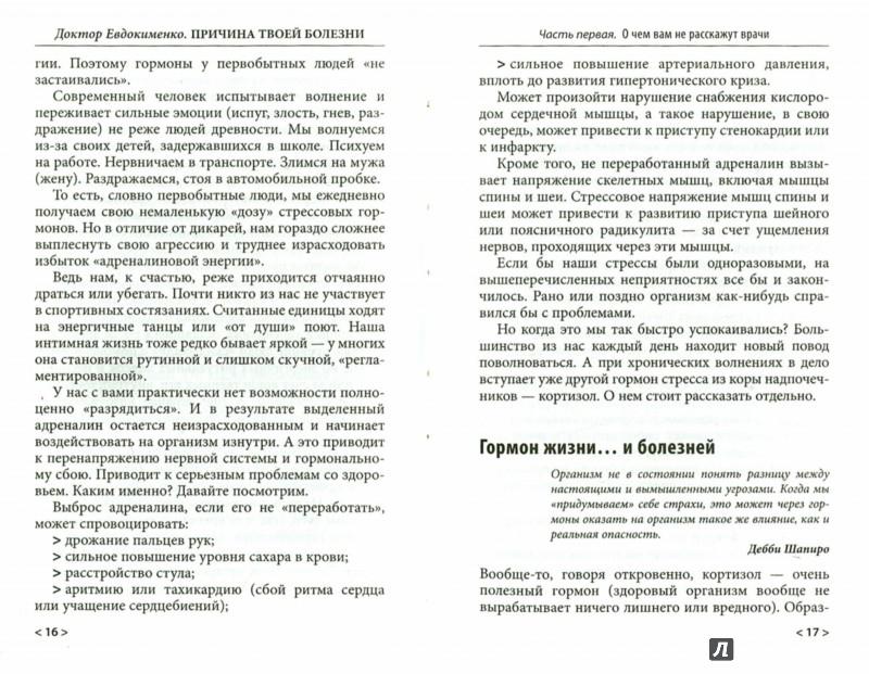 Иллюстрация 1 из 8 для Причина твоей болезни - Павел Евдокименко | Лабиринт - книги. Источник: Лабиринт