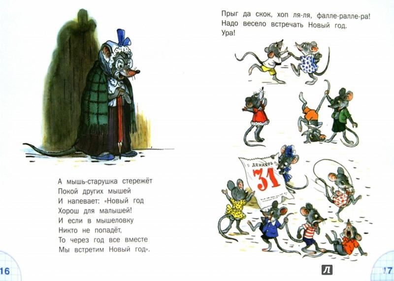 Иллюстрация 1 из 41 для Стихи и затеи к Новому году - Михалков, Прейсн, Мурадян | Лабиринт - книги. Источник: Лабиринт