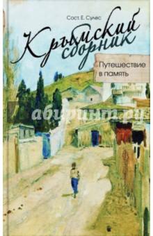 Крымский сборник. Путешествие в память