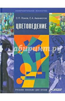 """Цветоведение. Учебное пособие для вузов по специальностям """"Изобразительное искусство"""", """"Дизайн""""(+CD)"""
