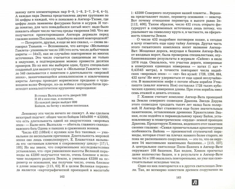Иллюстрация 1 из 25 для Код Семисвечника - Лев Полушкин | Лабиринт - книги. Источник: Лабиринт