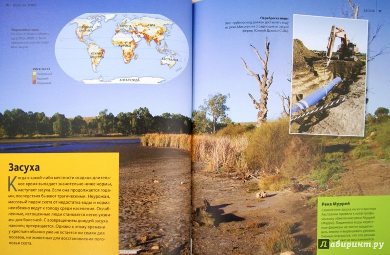 Иллюстрация 1 из 22 для Вода на Земле | Лабиринт - книги. Источник: Лабиринт