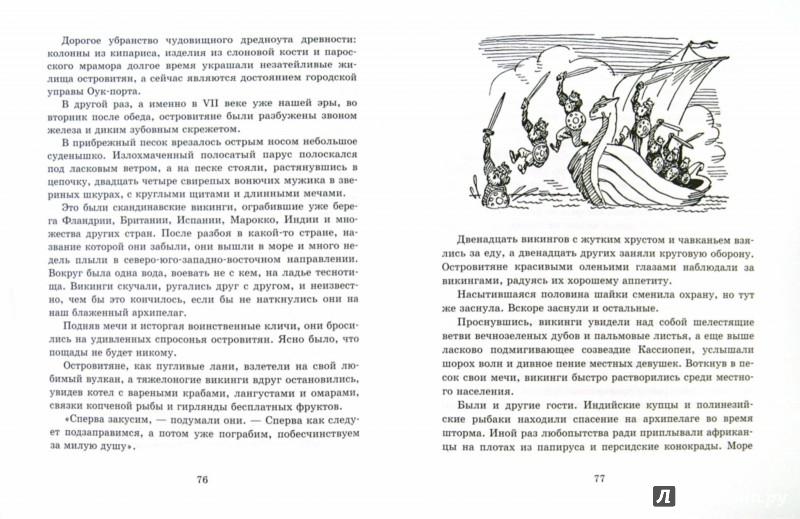Иллюстрация 1 из 9 для Мой дедушка - памятник - Василий Аксенов | Лабиринт - книги. Источник: Лабиринт
