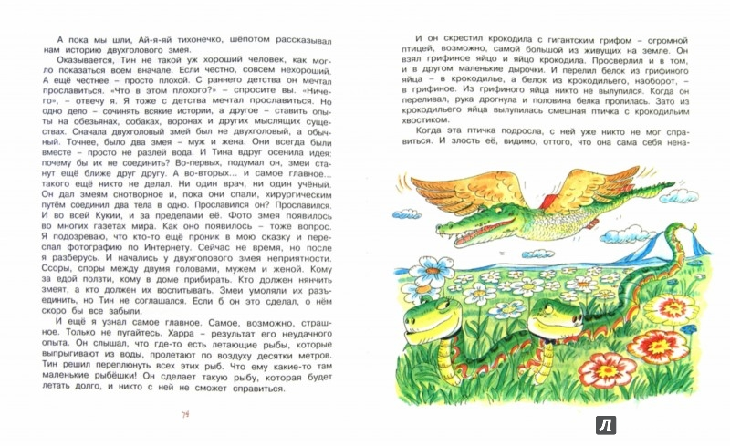 Иллюстрация 1 из 17 для Чуки-Куки - Александр Курляндский | Лабиринт - книги. Источник: Лабиринт