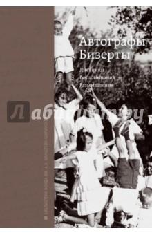 Автографы Бизерты. Дневники. Воспоминания