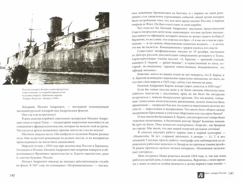 Иллюстрация 1 из 3 для Автографы Бизерты. Дневники. Воспоминания | Лабиринт - книги. Источник: Лабиринт