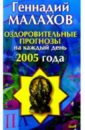 Малахов Геннадий Петрович Оздоровительные прогнозы на каждый день 2005 года малахов геннадий петрович оздоровительные прогнозы на каждый день 2005 года