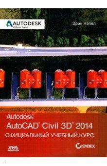 AutoCAD Civil 3D 2014. Официальный учебный курс 中文版autocad 2014简明实用教程(图解精华版 附光盘)