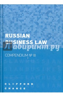 Russian Business Law - Compendium № III sports law in russia monograph
