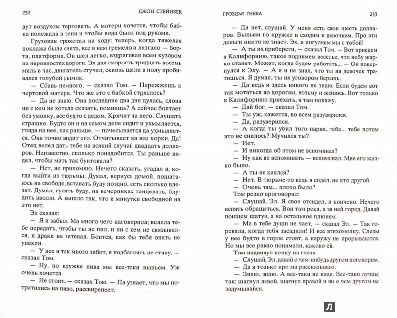 Иллюстрация 1 из 28 для Гроздья гнева - Джон Стейнбек | Лабиринт - книги. Источник: Лабиринт