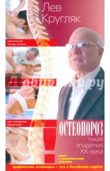 Остеопороз. Тихая эпидемия XXI века
