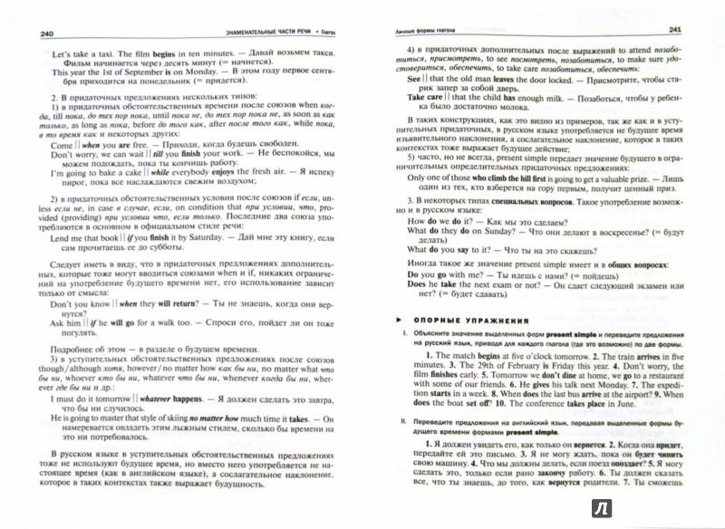 Иллюстрация 1 из 5 для Грамматика (морфология) английского языка с опорными упражнениями - Корнеева, Дудорова | Лабиринт - книги. Источник: Лабиринт