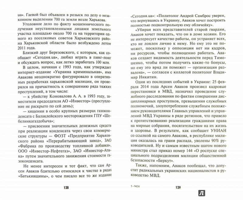 Иллюстрация 1 из 8 для Киевская хунта - Алексей Челноков | Лабиринт - книги. Источник: Лабиринт