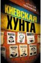 Челноков Алексей Сергеевич Киевская хунта недорого