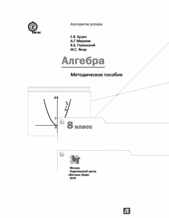 Иллюстрация 1 из 15 для Алгебра. 8 класс. Методическое пособие. ФГОС - Буцко, Мерзляк, Полонский, Якир | Лабиринт - книги. Источник: Лабиринт
