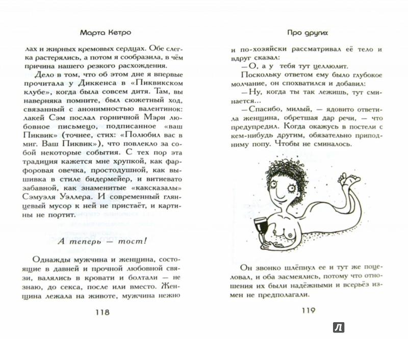 Иллюстрация 1 из 37 для Осенний полет таксы - Марта Кетро | Лабиринт - книги. Источник: Лабиринт