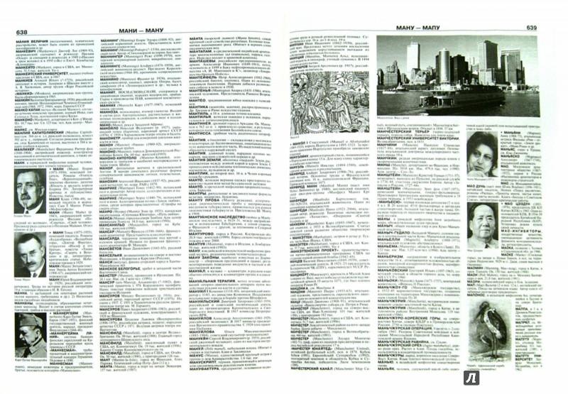 Иллюстрация 1 из 5 для Самый полный иллюстрированный энциклопедический словарь | Лабиринт - книги. Источник: Лабиринт